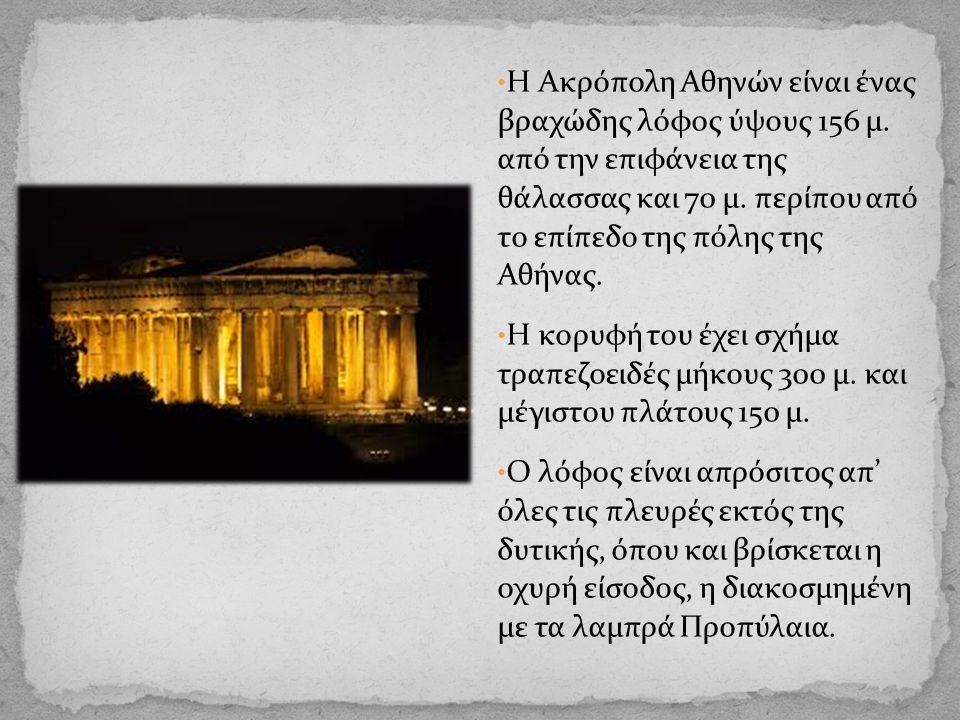 Η Ακρόπολη Αθηνών είναι ένας βραχώδης λόφος ύψους 156 μ