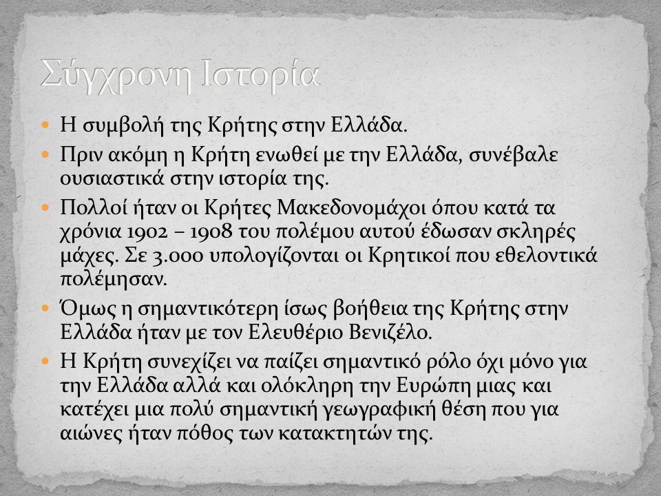 Σύγχρονη Ιστορία Η συμβολή της Κρήτης στην Ελλάδα.