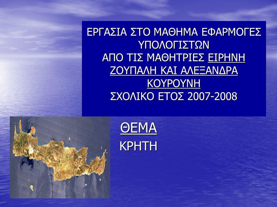 ΕΡΓΑΣΙΑ ΣΤΟ ΜΑΘΗΜΑ ΕΦΑΡΜΟΓΕΣ ΥΠΟΛΟΓΙΣΤΩΝ ΑΠΟ ΤΙΣ ΜΑΘΗΤΡΙΕΣ ΕΙΡΗΝΗ ΖΟΥΠΑΛΗ ΚΑΙ ΑΛΕΞΑΝΔΡΑ ΚΟΥΡΟΥΝΗ ΣΧΟΛΙΚΟ ΕΤΟΣ 2007-2008