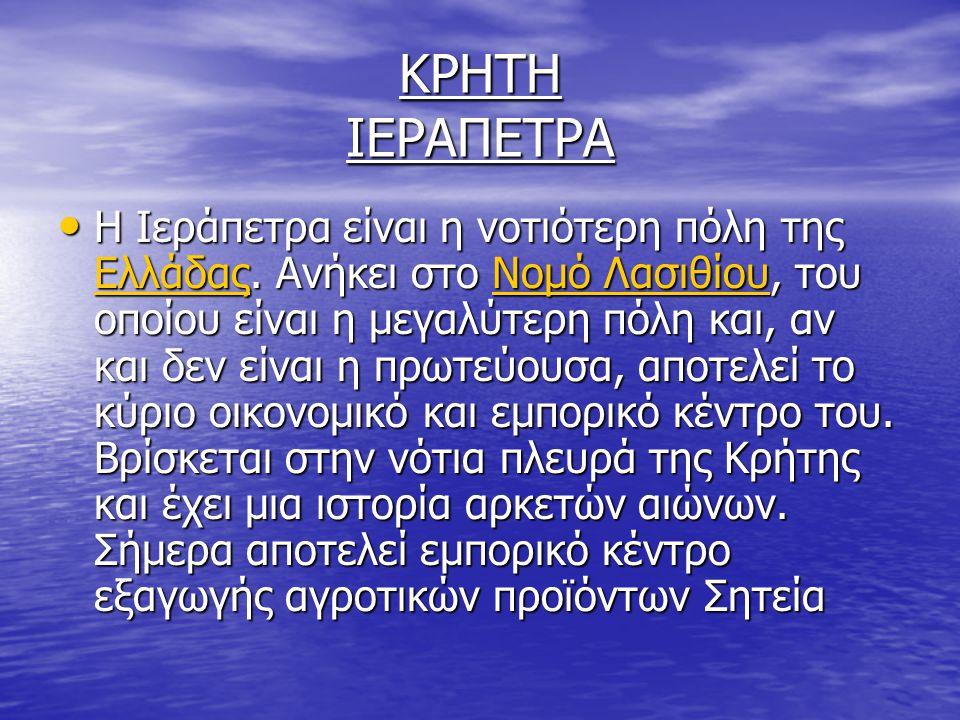 ΚΡΗΤΗ ΙΕΡΑΠΕΤΡΑ