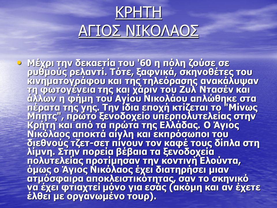 ΚΡΗΤΗ ΑΓΙΟΣ ΝΙΚΟΛΑΟΣ