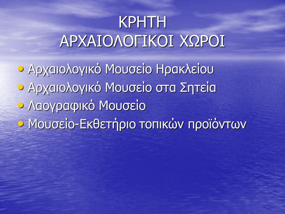 ΚΡΗΤΗ ΑΡΧΑΙΟΛΟΓΙΚΟΙ ΧΩΡΟΙ