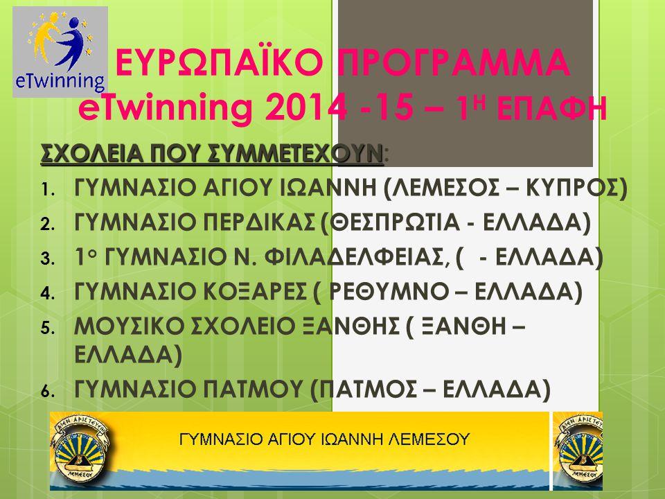 ΕΥΡΩΠΑΪΚΟ ΠΡΟΓΡΑΜΜΑ eTwinning 2014 -15 – 1Η ΕΠΑΦΗ