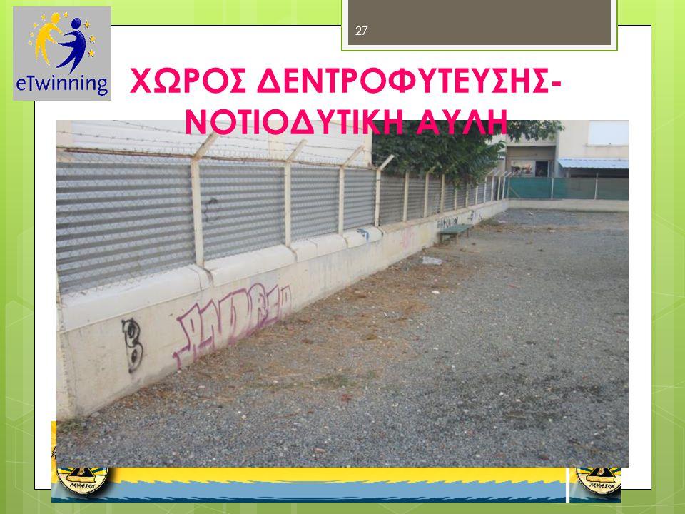 ΧΩΡΟΣ ΔΕΝΤΡΟΦΥΤΕΥΣΗΣ- ΝΟΤΙΟΔΥΤΙΚΗ ΑΥΛΗ