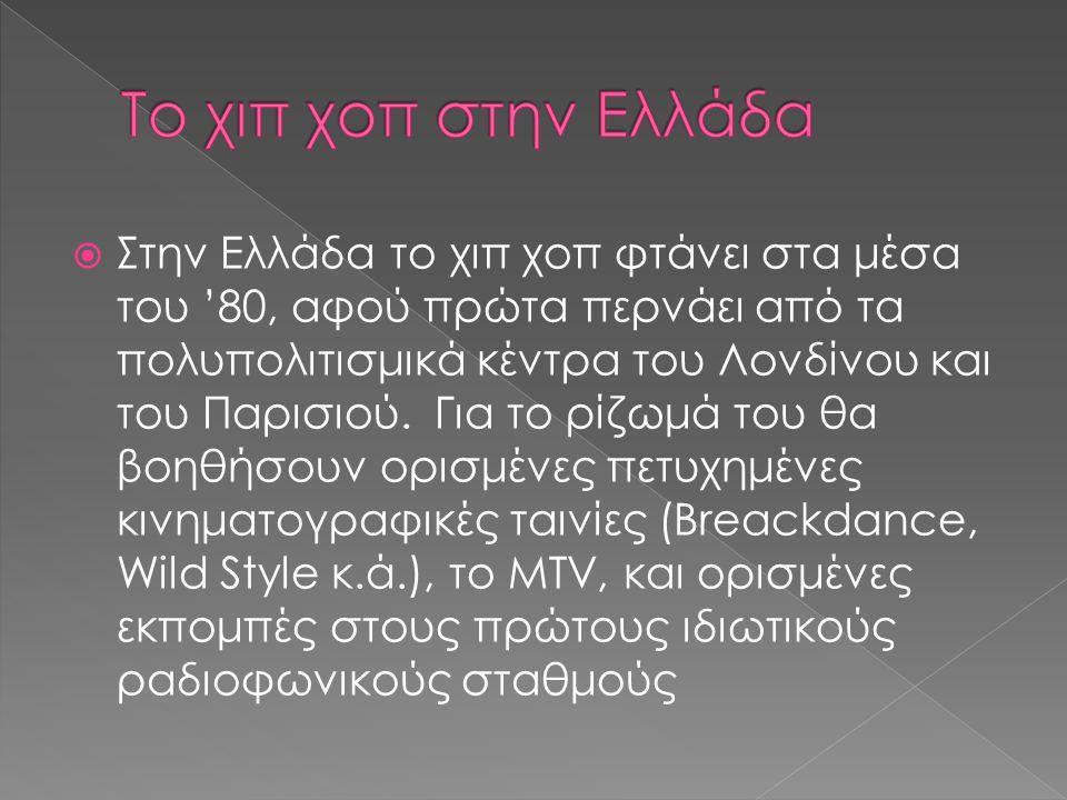 Το χιπ χοπ στην Ελλάδα