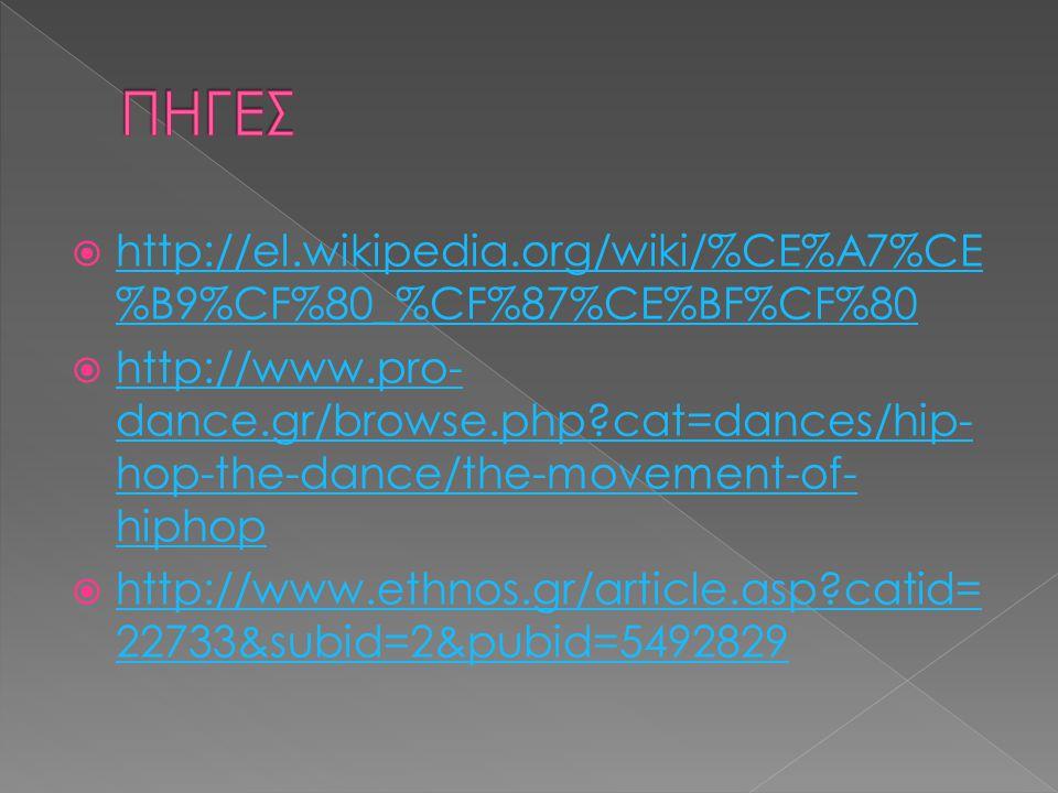 ΠΗΓΕΣ http://el.wikipedia.org/wiki/%CE%A7%CE%B9%CF%80_%CF%87%CE%BF%CF%80.