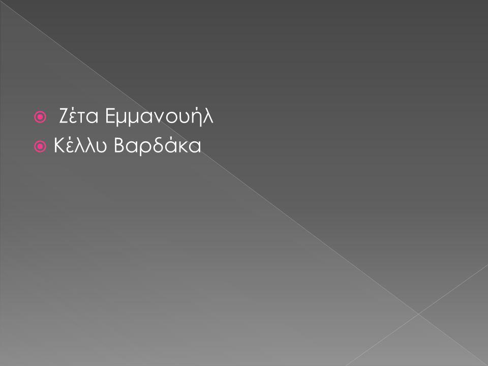 Ζέτα Εμμανουήλ Κέλλυ Βαρδάκα
