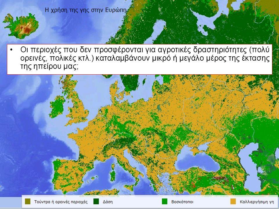 Χρήση γης στην Ευρώπη