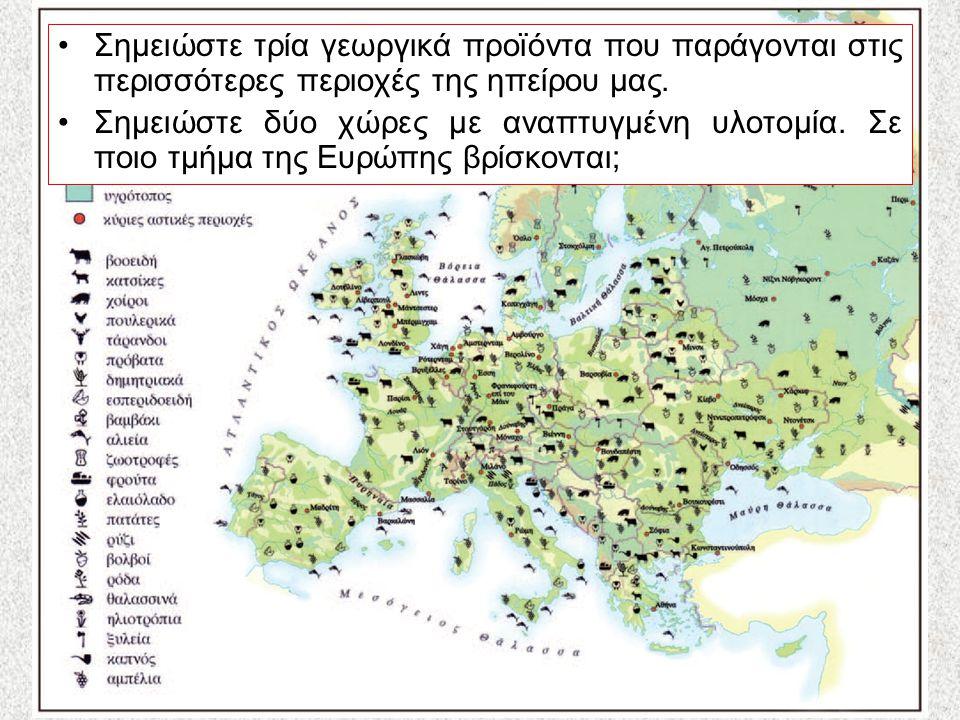 Χάρτης αγροτικής παραγωγής της Ευρώπης
