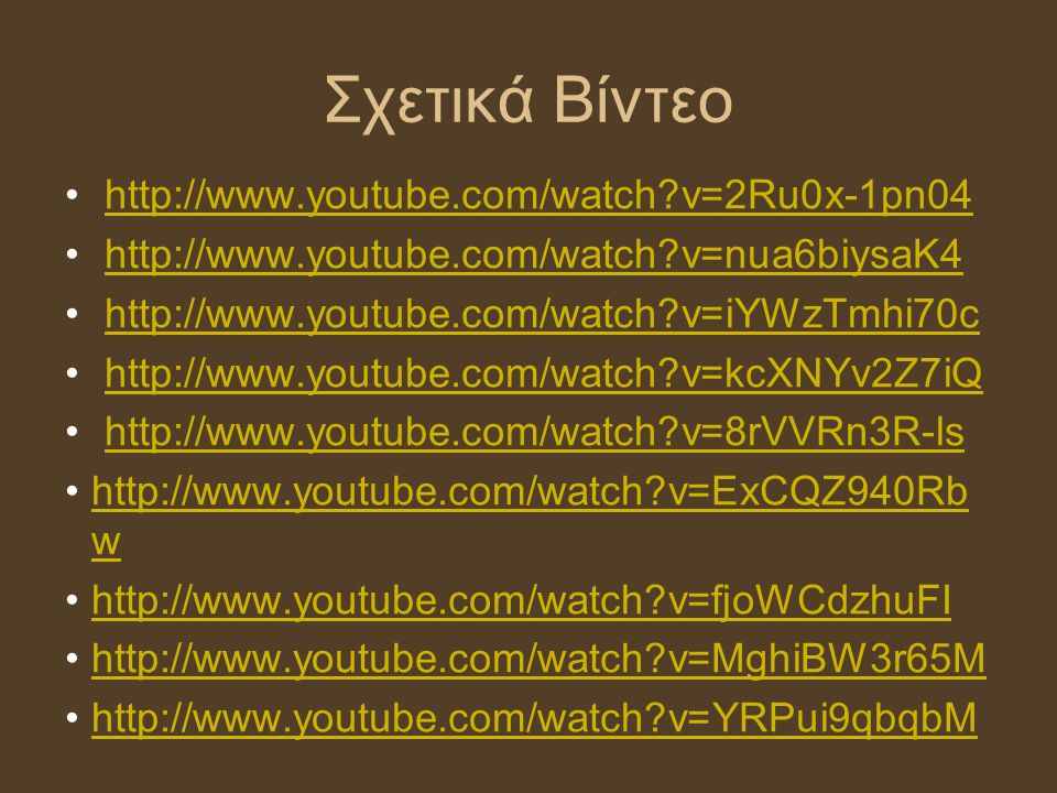 Σχετικά Βίντεο http://www.youtube.com/watch v=2Ru0x-1pn04