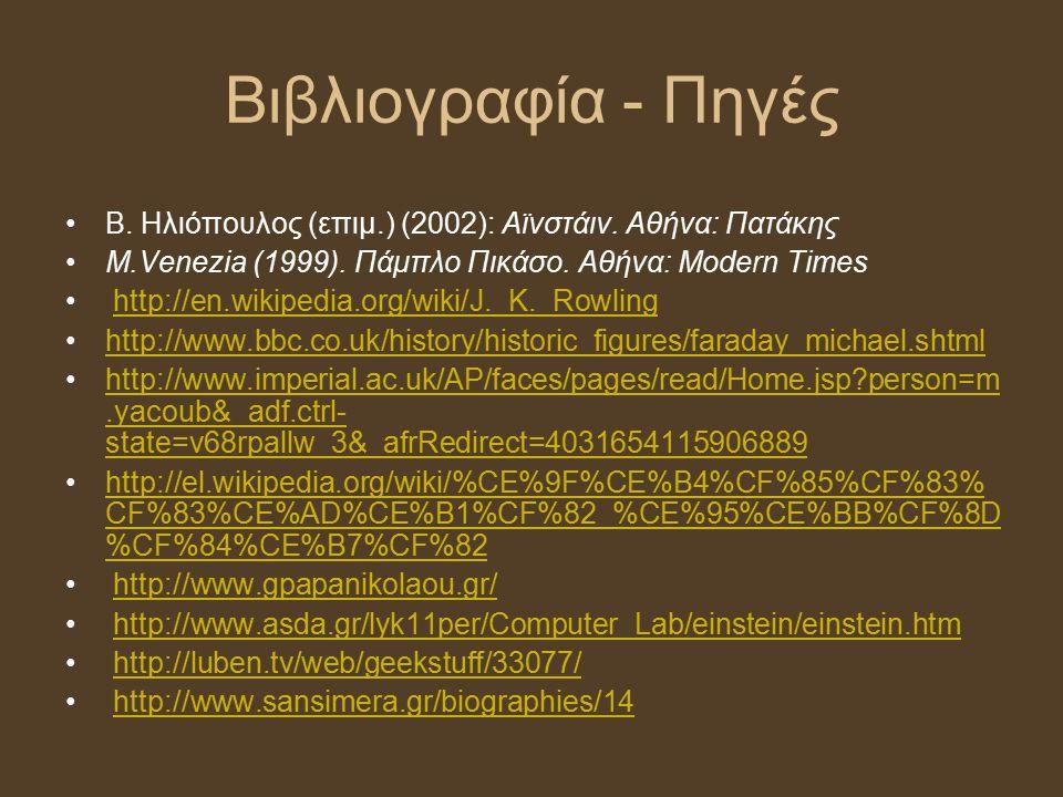 Βιβλιογραφία - Πηγές Β. Ηλιόπουλος (επιμ.) (2002): Αϊνστάιν. Αθήνα: Πατάκης. Μ.Venezia (1999). Πάμπλο Πικάσο. Αθήνα: Modern Times.