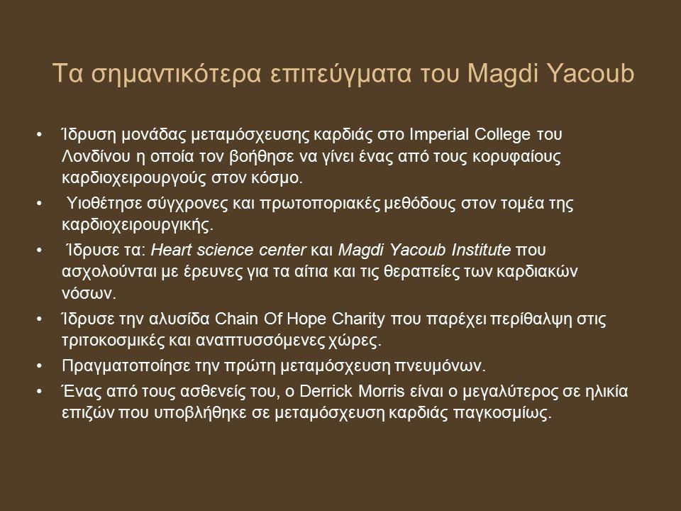 Τα σημαντικότερα επιτεύγματα του Magdi Yacoub