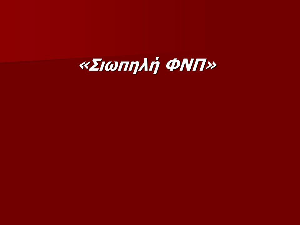 «Σιωπηλή ΦΝΠ»