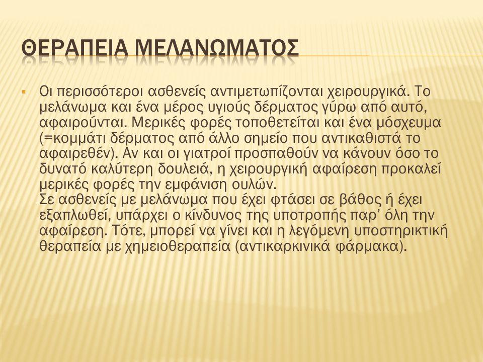 Θεραπεια μελανωματοσ