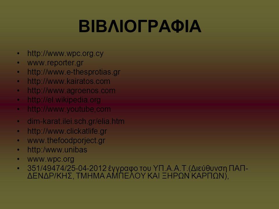 ΒΙΒΛΙΟΓΡΑΦΙΑ http://www.wpc.org.cy www.reporter.gr