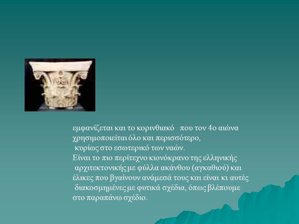 εμφανίζεται και το κορινθιακό που τον 4ο αιώνα