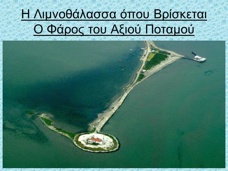 Η Λιμνοθάλασσα όπου Βρίσκεται Ο Φάρος του Αξιού Ποταμού