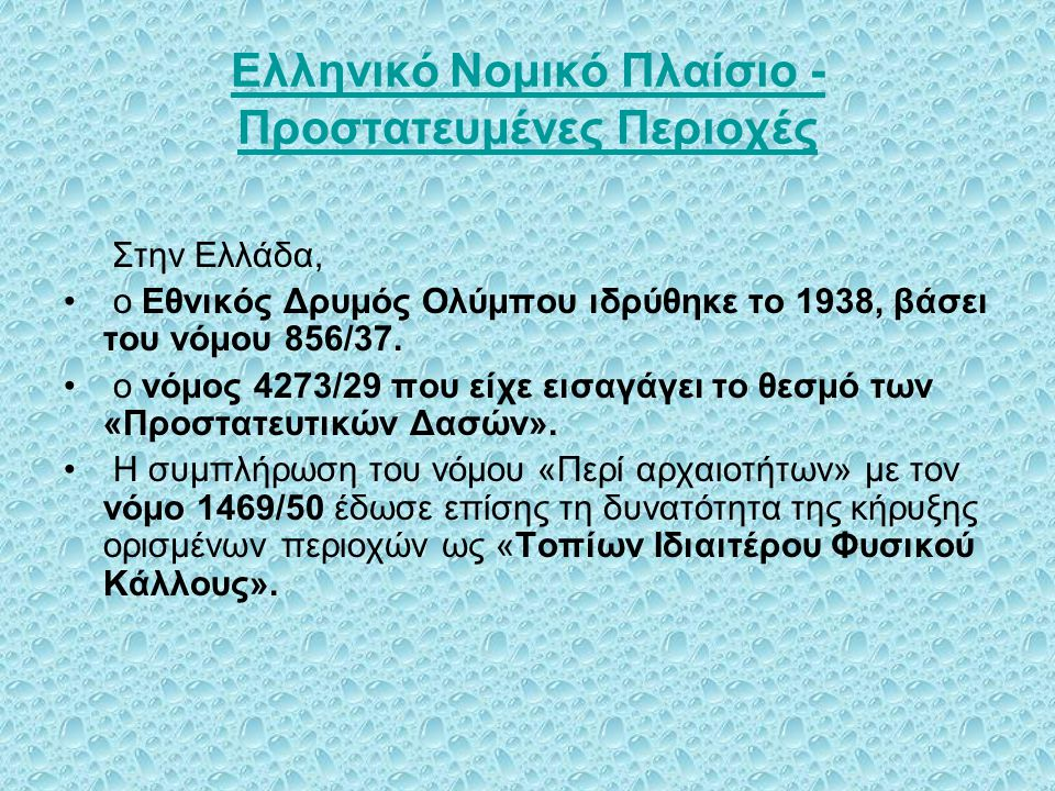 Ελληνικό Νομικό Πλαίσιο - Προστατευμένες Περιοχές
