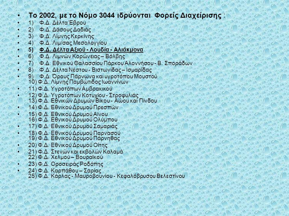 Το 2002, με το Νόμο 3044 ιδρύονται Φορείς Διαχείρισης :