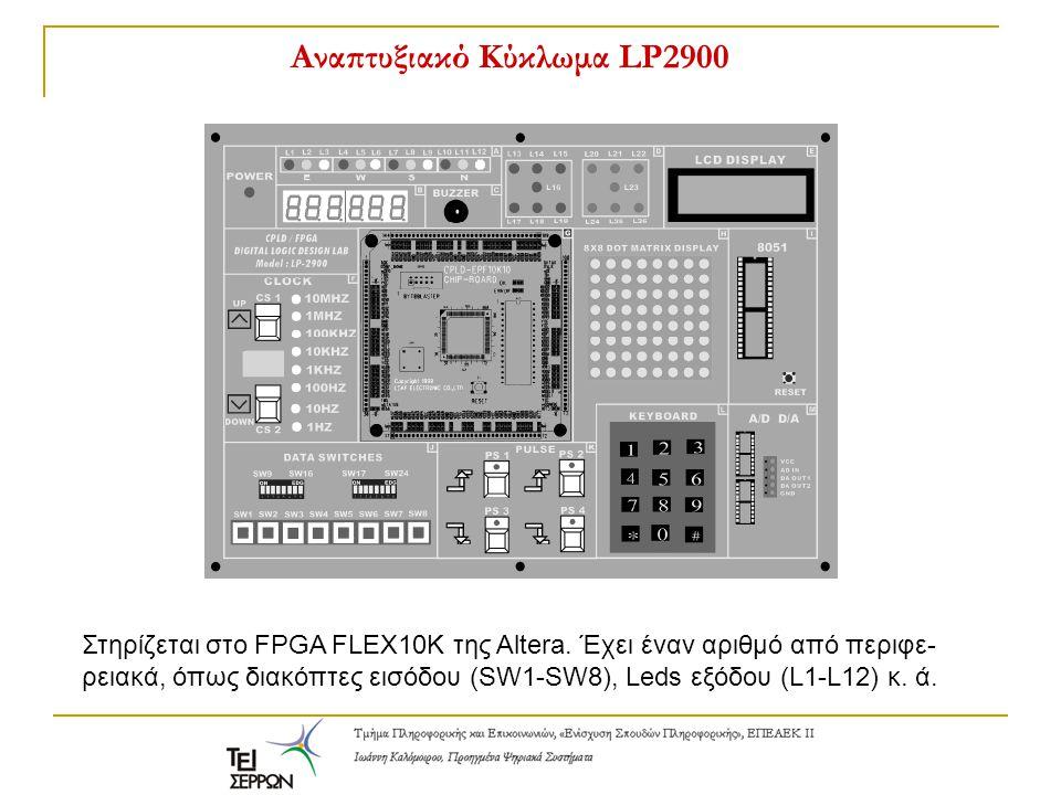 Αναπτυξιακό Κύκλωμα LP2900