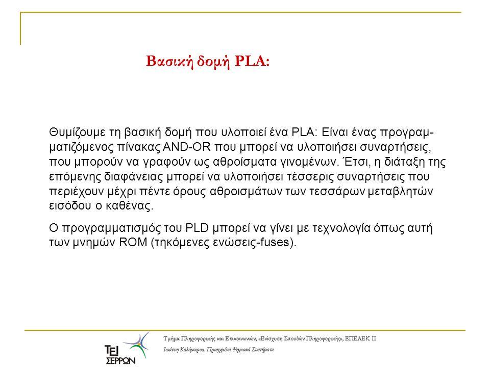 Βασική δομή PLA:
