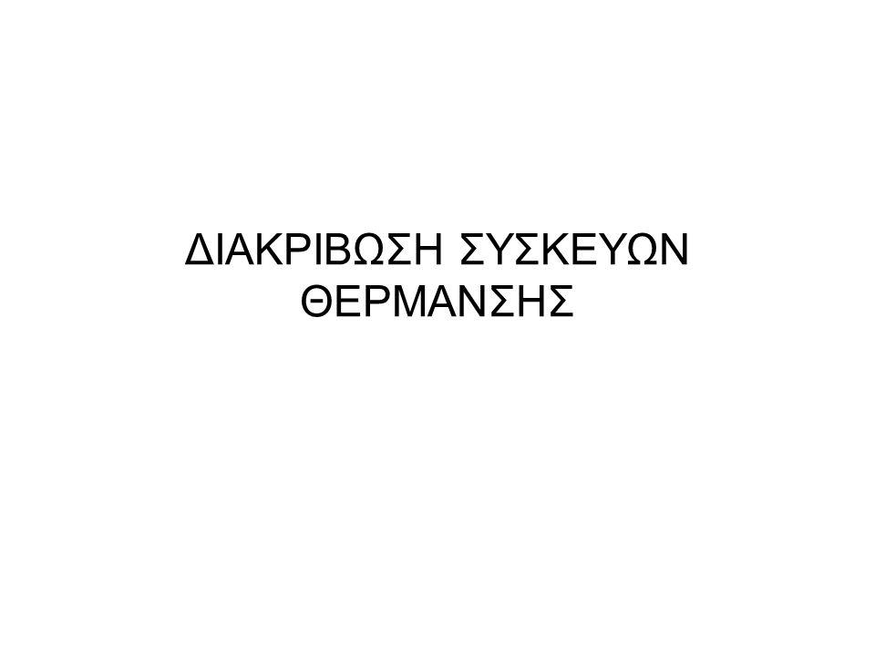 ΔΙΑΚΡΙΒΩΣΗ ΣΥΣΚΕΥΩΝ ΘΕΡΜΑΝΣΗΣ
