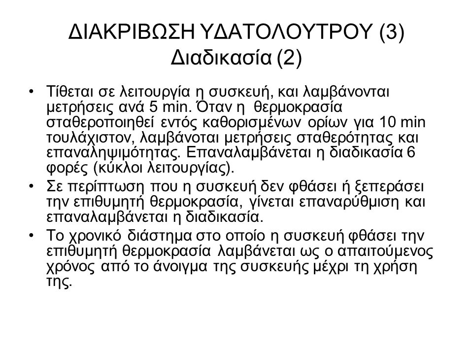 ΔΙΑΚΡΙΒΩΣΗ ΥΔΑΤΟΛΟΥΤΡΟΥ (3) Διαδικασία (2)