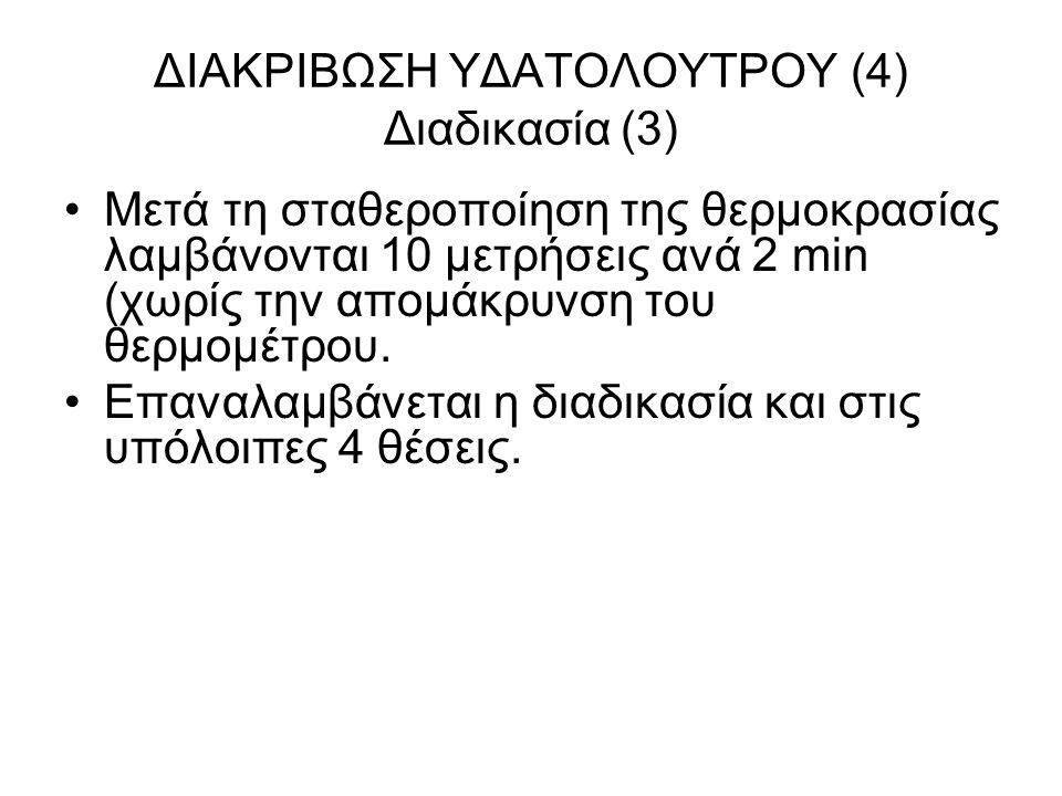 ΔΙΑΚΡΙΒΩΣΗ ΥΔΑΤΟΛΟΥΤΡΟΥ (4) Διαδικασία (3)