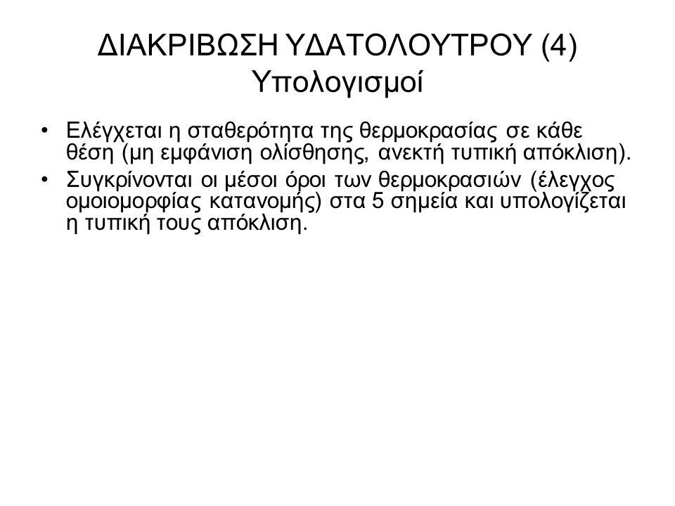 ΔΙΑΚΡΙΒΩΣΗ ΥΔΑΤΟΛΟΥΤΡΟΥ (4) Υπολογισμοί