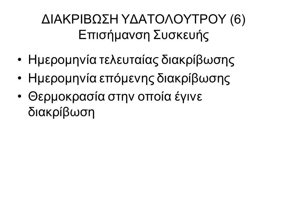 ΔΙΑΚΡΙΒΩΣΗ ΥΔΑΤΟΛΟΥΤΡΟΥ (6) Επισήμανση Συσκευής