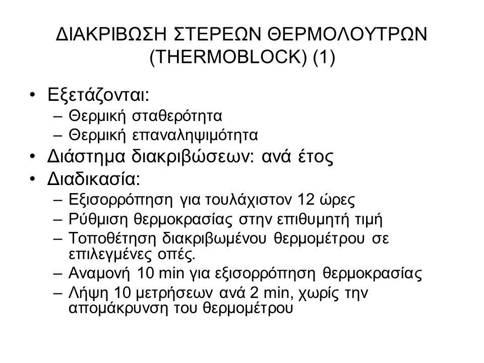 ΔΙΑΚΡΙΒΩΣΗ ΣΤΕΡΕΩΝ ΘΕΡΜΟΛΟΥΤΡΩΝ (THERMOBLOCK) (1)