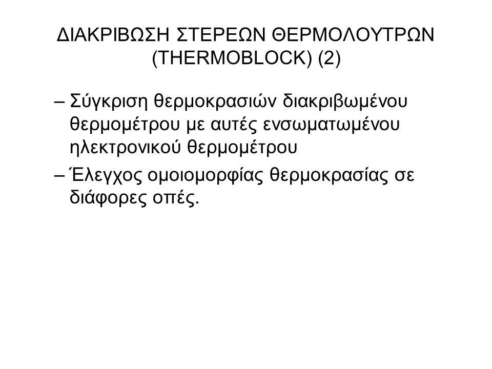 ΔΙΑΚΡΙΒΩΣΗ ΣΤΕΡΕΩΝ ΘΕΡΜΟΛΟΥΤΡΩΝ (THERMOBLOCK) (2)