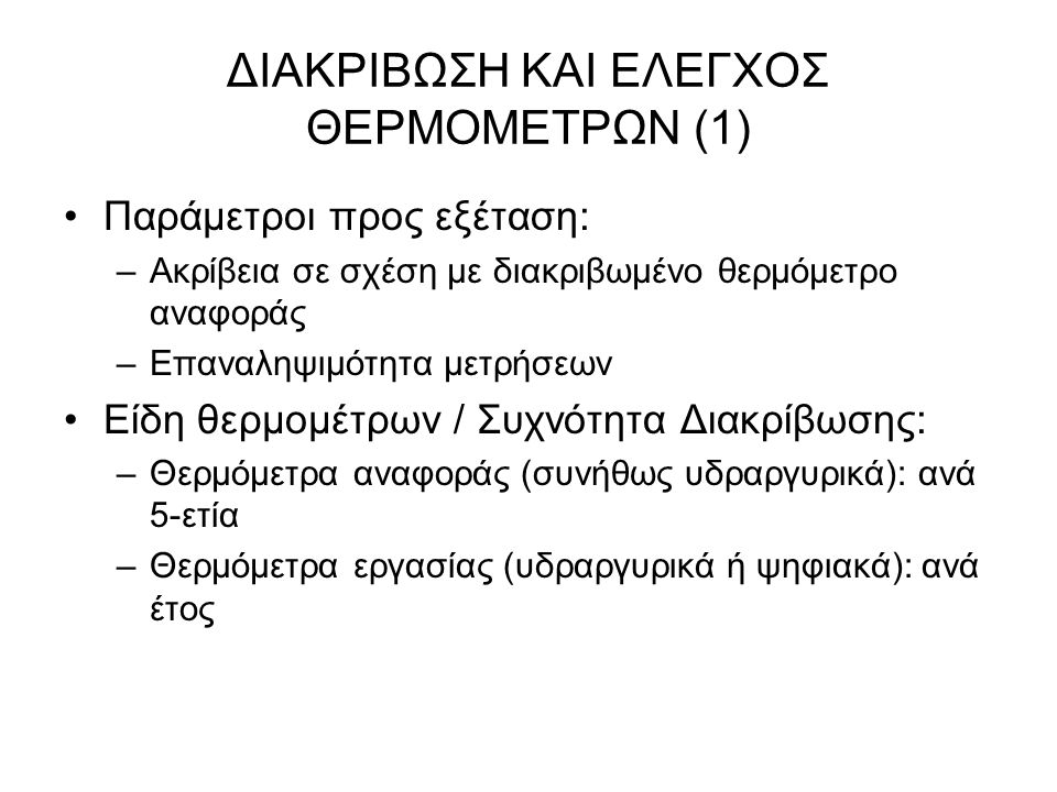 ΔΙΑΚΡΙΒΩΣΗ ΚΑΙ ΕΛΕΓΧΟΣ ΘΕΡΜΟΜΕΤΡΩΝ (1)