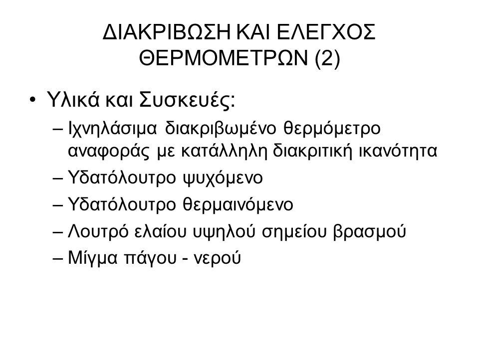 ΔΙΑΚΡΙΒΩΣΗ ΚΑΙ ΕΛΕΓΧΟΣ ΘΕΡΜΟΜΕΤΡΩΝ (2)