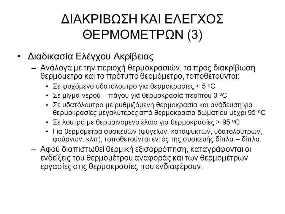 ΔΙΑΚΡΙΒΩΣΗ ΚΑΙ ΕΛΕΓΧΟΣ ΘΕΡΜΟΜΕΤΡΩΝ (3)