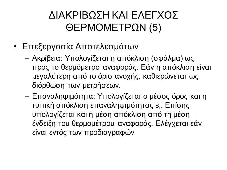 ΔΙΑΚΡΙΒΩΣΗ ΚΑΙ ΕΛΕΓΧΟΣ ΘΕΡΜΟΜΕΤΡΩΝ (5)