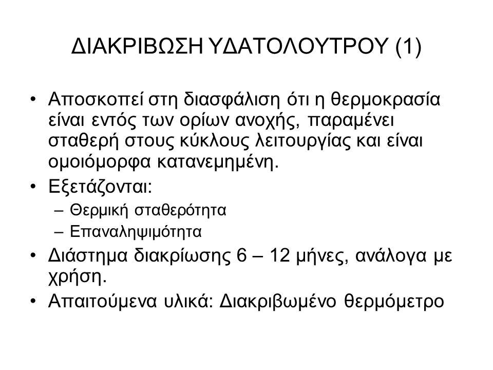 ΔΙΑΚΡΙΒΩΣΗ ΥΔΑΤΟΛΟΥΤΡΟΥ (1)