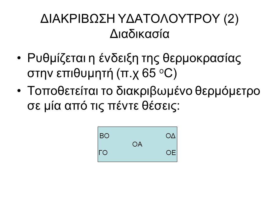 ΔΙΑΚΡΙΒΩΣΗ ΥΔΑΤΟΛΟΥΤΡΟΥ (2) Διαδικασία