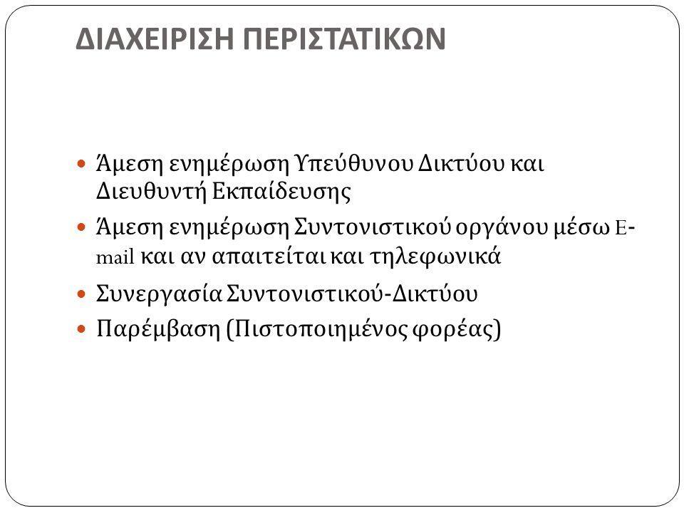 ΔΙΑΧΕΙΡΙΣΗ ΠΕΡΙΣΤΑΤΙΚΩΝ