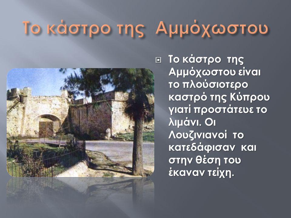 Το κάστρο της Αμμόχωστου