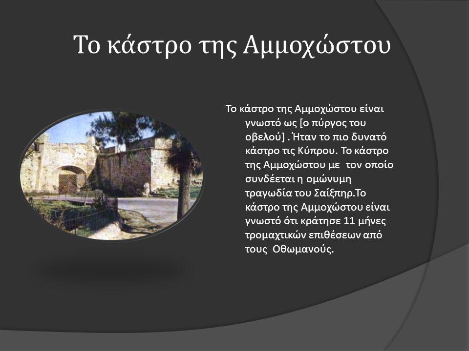 Το κάστρο της Αμμοχώστου