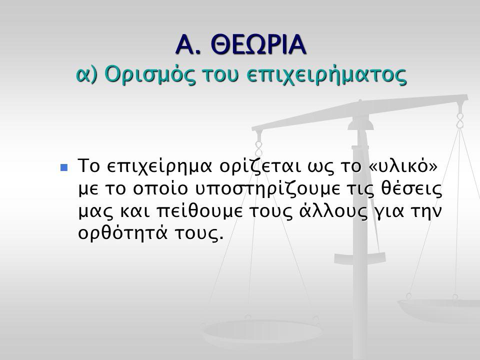 Α. ΘΕΩΡΙΑ α) Ορισμός του επιχειρήματος