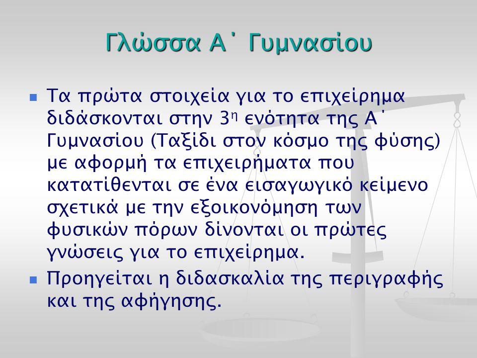 Γλώσσα Α΄ Γυμνασίου