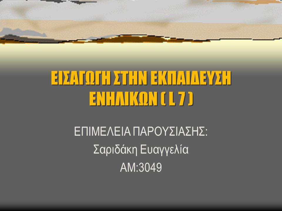 ΕΙΣΑΓΩΓΗ ΣΤΗΝ ΕΚΠΑΙΔΕΥΣΗ ΕΝΗΛΙΚΩΝ ( L 7 )