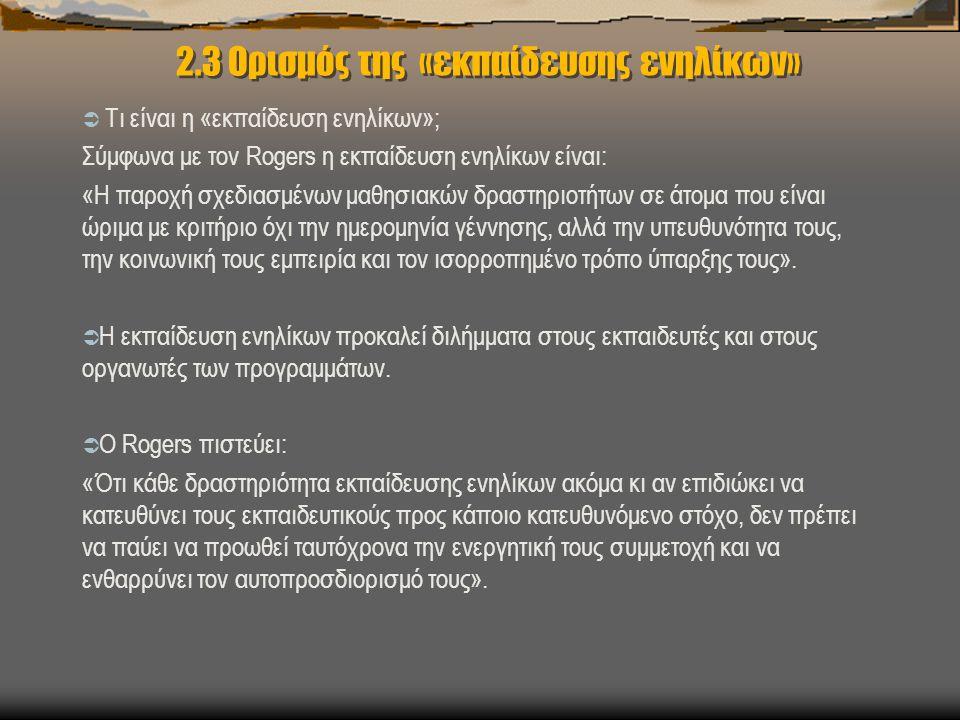 2.3 Ορισμός της «εκπαίδευσης ενηλίκων»