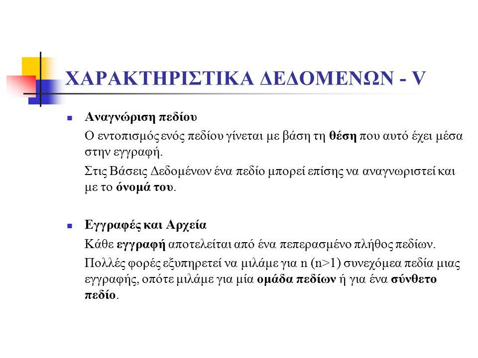 ΧΑΡΑΚΤΗΡΙΣΤΙΚΑ ΔΕΔΟΜΕΝΩΝ - V