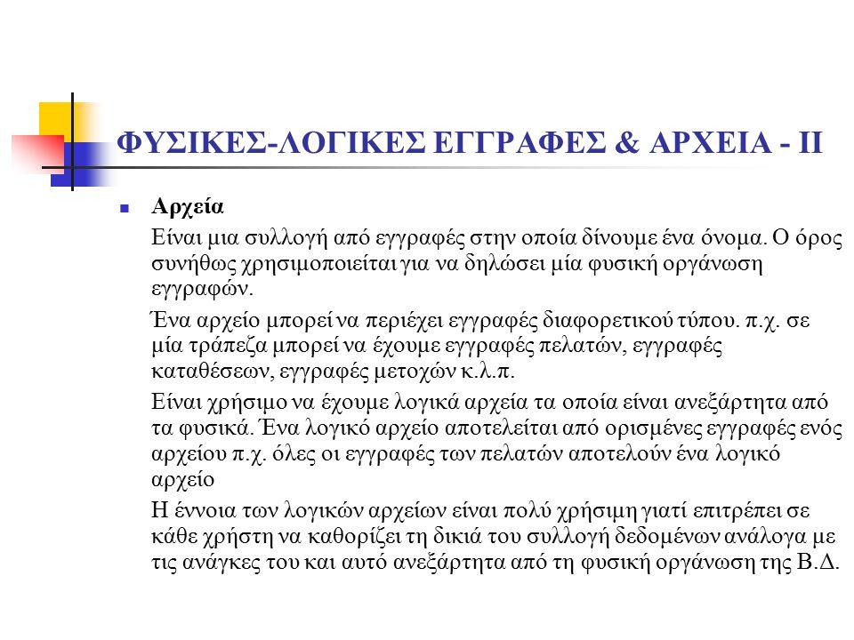 ΦΥΣΙΚΕΣ-ΛΟΓΙΚΕΣ ΕΓΓΡΑΦΕΣ & ΑΡΧΕΙΑ - ΙΙ