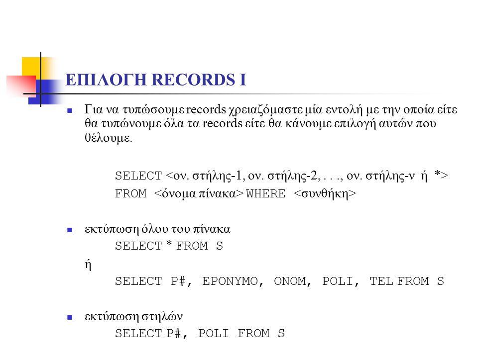 ΕΠΙΛΟΓΗ RECORDS I