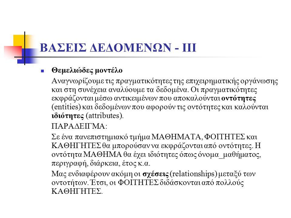 ΒΑΣΕΙΣ ΔΕΔΟΜΕΝΩΝ - ΙΙΙ Θεμελιώδες μοντέλο