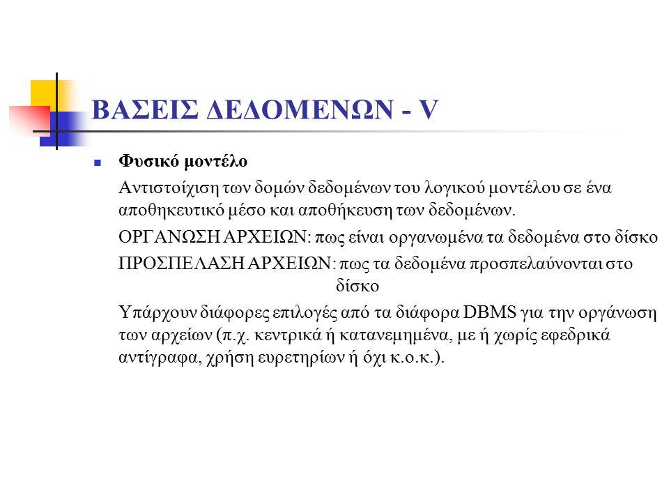 ΒΑΣΕΙΣ ΔΕΔΟΜΕΝΩΝ - V Φυσικό μοντέλο